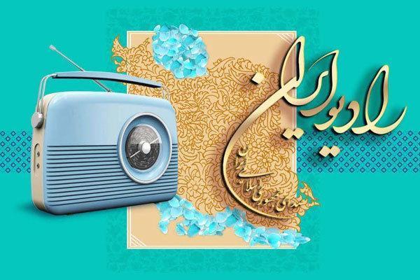صبح جمعه با شما و راه شب پرشنونده های رادیو ایران شدند