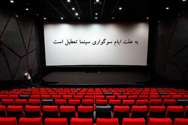 سینماها از عصر سه شنبه تعطیل می شوند