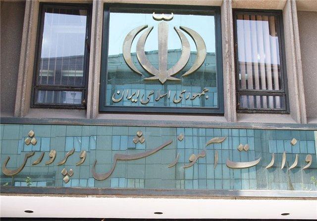 انتصاب های جدید در وزارت آموزش و پرورش