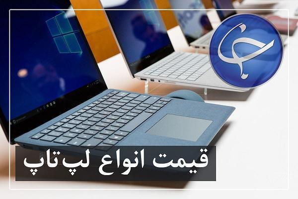 آخرین قیمت انواع لپ تاپ در بازار (تاریخ 21 بهمن)