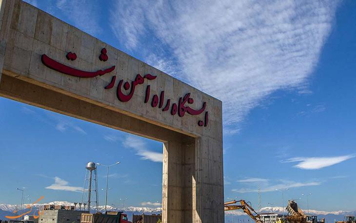 اطلاعات کامل درباره راه آهن قزوین رشت