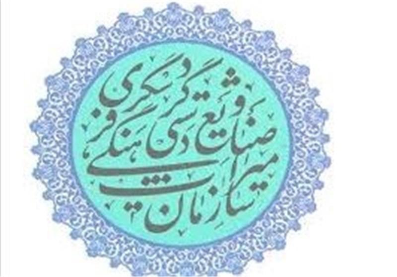 کتابچه جامع گردشگری شهرستان بیجار تدوین می گردد