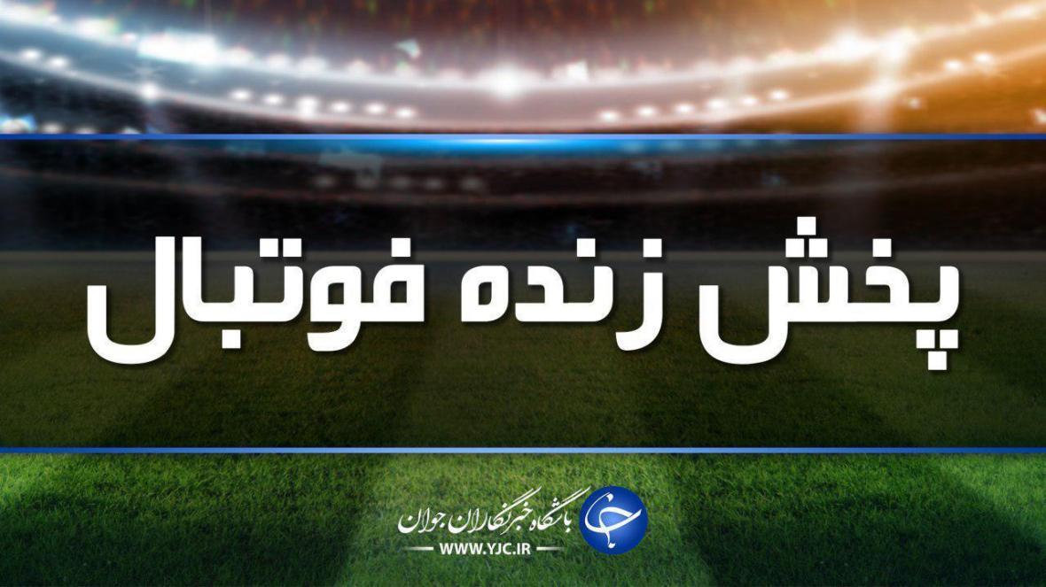 پخش زنده فوتبال آرسنال - منچستریونایتد