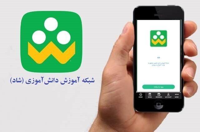 ارائه نسخه iOS و تحت وب شبکه شاد