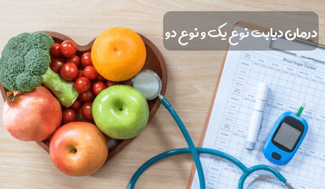 درمان دیابت نوع یک و نوع دو