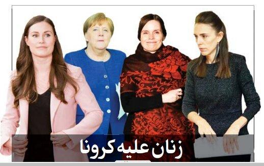6 زن علیه کرونا ، گزارشی خواندنی از تجربه پیروز رهبران زن جهان در مواجهه با کرونا