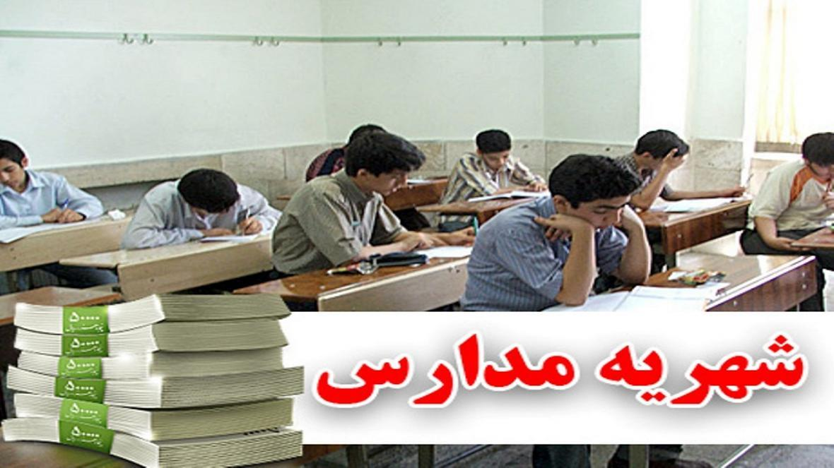 مصائب والدین اصفهانی برای ثبت نام فرزندان خود در مدارس، قربانی شدن عدالت آموزشی با مدارس پولی