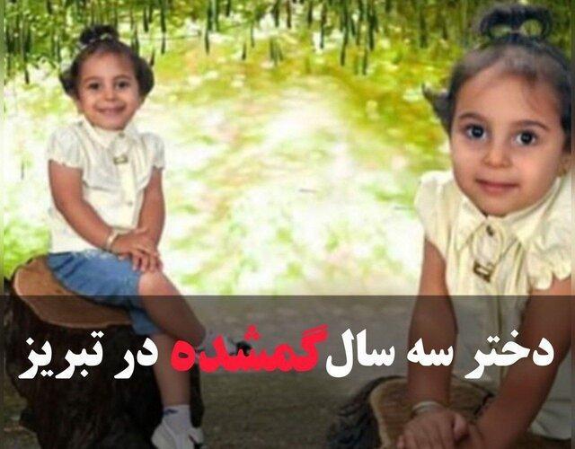 دختر بچه گمشده تبریزی پیدا شد