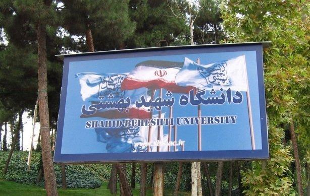 اساتید دانشگاه شهید بهشتی سه دوره توانمندسازی اجباری را می گذرانند