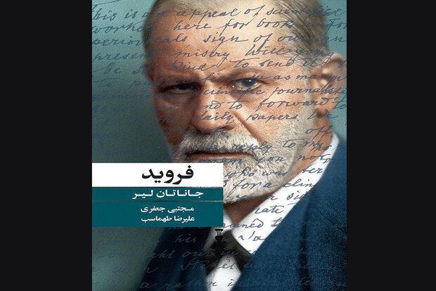 کتابی برای تشریح اندیشه های فروید با فلسفه