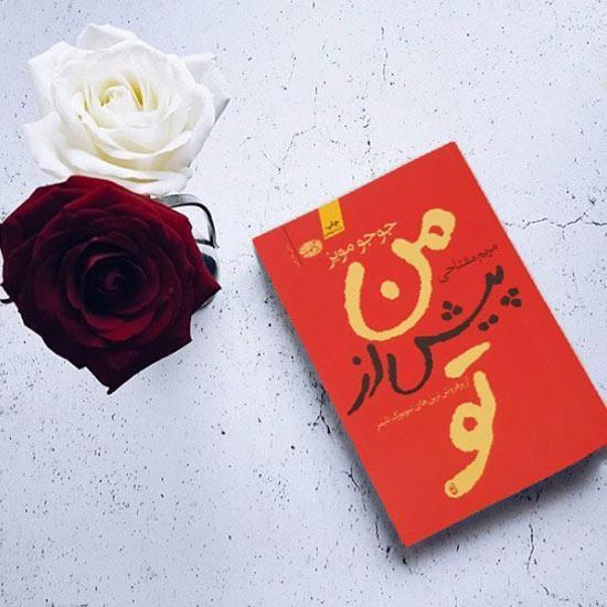 کتابی که خاطره اسدی را به گریه انداخت