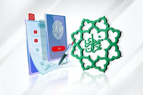 آغاز برگزاری تمام الکترونیک مناقصات شهرداری با امضای دیجیتال