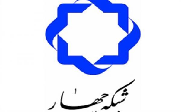 انقلاب اسلامی از زاویه هنر، در مستند چلیپا شبکه چهار