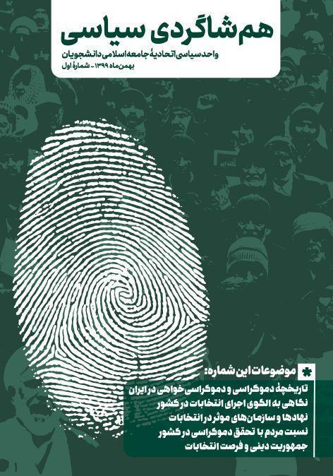 اصلاح قانون انتخابات، شماره 10 نشریه دانشجویی هم شاگردی منتشر شد خبرنگاران
