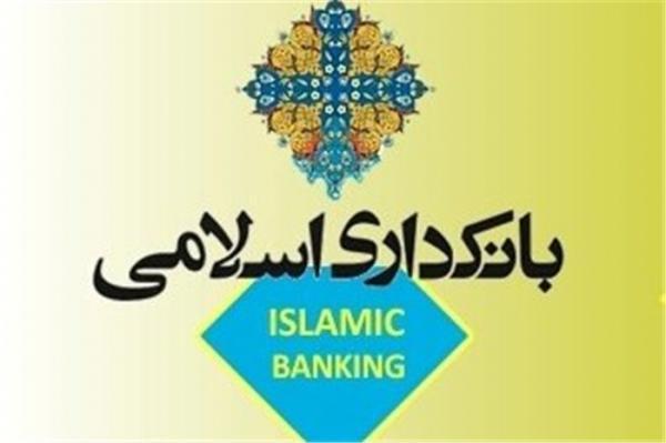 فقه اسلامی اجازه بهره بانکی برای دریافت وام را نمی دهد ، مفهوم استنصاع در تسهیلات بانکی چیست؟ خبرنگاران
