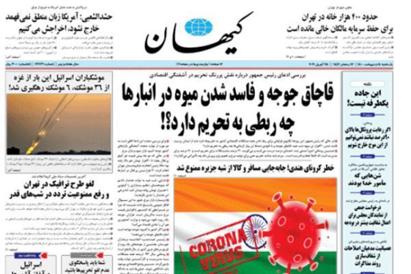 انتقاد کیهان از صداوسیما: چرا حرف های روحانی را نقد نمی کنید؟