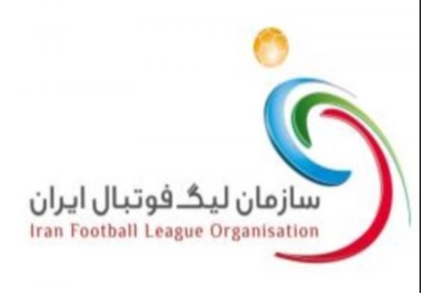 سوالات مسئولان مجوز حرفه ای AFC از سازمان لیگ ایران در وبینار آنلاین
